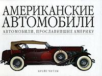 Крейг Читэм Американские автомобили. Автомобили, прославившие Америку американские автомобили автомобили прославившие америку
