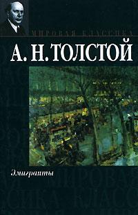 А. Н. Толстой Эмигранты а н толстой эмигранты