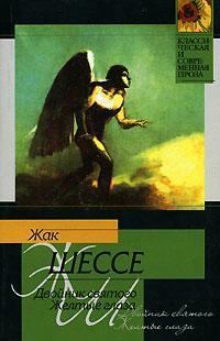 Жак Шессе Двойник святого. Желтые глаза шессе ж двойник святого
