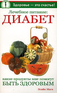 Элайн Маги Лечебное питание: диабет. Какие продукты мне помогут быть здоровым