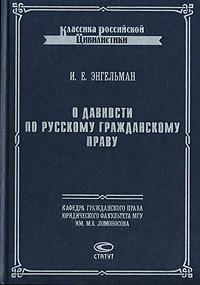 цена на И. Е. Энгельман О давности по русскому гражданскому праву