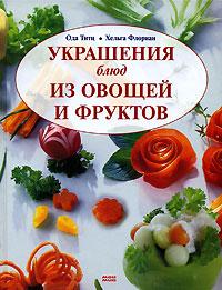 Ода Титц, Хельга Флориан Украшения блюд из овощей  фруктов