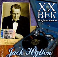 Джек Хилтон XX век. Ретропанорама. Jack Hylton xx век ретропанорама встреча друзей