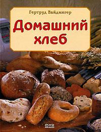 Домашний хлеб хлеб золото наган