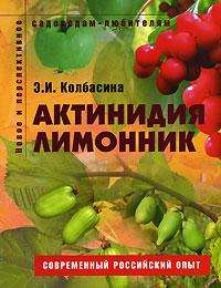 Э. И. Колбасина Актинидия, лимонник актинидия саженцы в харькове