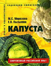 М. С. Морозова, Е. В. Пыльнева Капуста