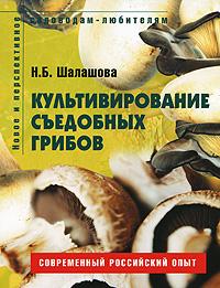 Н. Б. Шалашова Культивирование съедобных грибов б у книги по медицине в минске