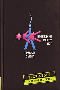 Максим Сырбу, Дмитрий Новиков, Денис Евсеев Вторжение между ног. Правила съема ISBN: 978-5-9524-2716-7, 978-5-9524-3451-6