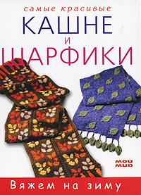 Самые красивые кашне и шарфики православная вера для начинающих в 4 книгах