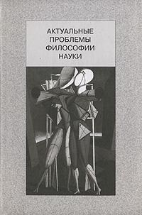 Гирусов Э.В. Актуальные проблемы философии науки