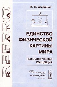 К. П. Агафонов Единство физической картины мира. Неоклассическая концепция