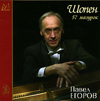 Павел Егоров Павел Егоров. Шопен. 57 мазурок (2 CD) павел гаспадыніч сляза ляза