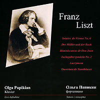 Фото Ольга Папикян Franz Liszt. Ольга Папикян persian art