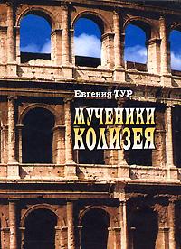 Евгения Тур Мученики Колизея комод адриана