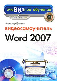 Александр Днепров Видеосамоучитель Word 2007 (+ CD-ROM) хендай старекс б у 2007 купить
