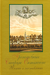 Zakazat.ru Преподобные старцы Оптинские. Жития и наставления