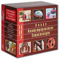 Новая иллюстрированная энциклопедия (комплект из 10 книг)