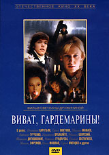 Виват, гардемарины! гардемарины 4 dvd