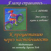 Ангелина Могилевская. К процветанию через настойчивость. Я легко справляюсь... с ленью