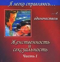 Zakazat.ru Ангелина Могилевская. Женственность и сексуальность. Часть 1. Я легко справляюсь... с одиночеством