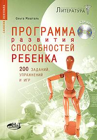 Программа развития способностей ребенка. 200 заданий, упражнений и игр (+CD)