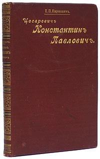 Цесаревич Константин Павлович аполлон майков биографический очерк