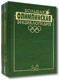 Большая олимпийская энциклопедия (комплект из 2 книг). Валерий Штейнбах
