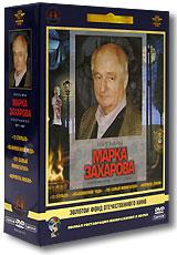 Фильмы Марка Захарова (5 DVD) александр абдулов необыкновенное чудо