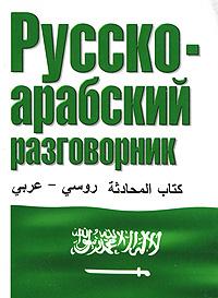 Русско-арабский разговорник арабский разговорник и словарь аудиоприложение cd