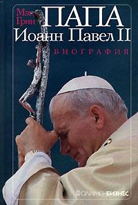 Мэг Грин Папа Иоанн Павел II. Биография хорсун м д иванова т в игра престолов в мире льда и пламени