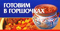 Смирнова Л. Готовим в горшочках (миниатюрное издание)