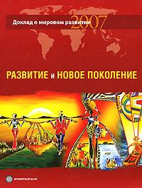 Валерий Рысин Доклад о мировом развитии 2007. Развитие и новое поколение ISBN: 5-7777-0372-9 цены онлайн