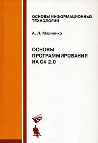 А. Л. Марченко Основы программирования на С# 2.0 основы программирования в среде lazarus