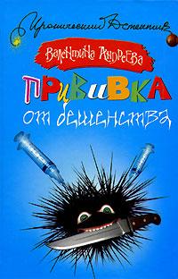 Валентина Андреева Прививка от бешенства ISBN: 5-17-042857-X, 5-271-16436-5, 978-985-16-0807-8 валентина андреева прививка от бешенства