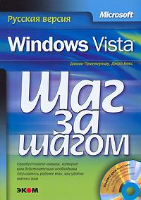 Джоан Преппернау, Джой Кокс Microsoft Windows Vista. Русская версия (+ CD-ROM) microsoft windows vista для пользователей видеокурс cd