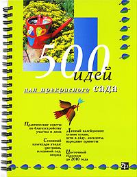 Елена Токарева, Светлана Кирсанова, Олег Горохов 500 идей для прекрасного сада (на спирали)