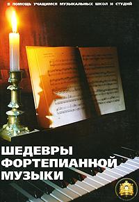 Zakazat.ru Шедевры фортепианной музыки