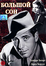 Большой сон First National Pictures Inc.,Warner Bros.