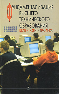 Фундаментализация высшего технического образования. Цели. Идеи. Практика