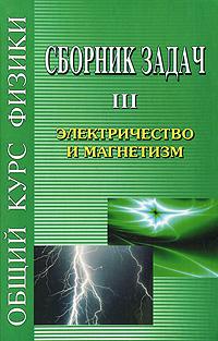 Сборник задач по общему курсу физики. В 5 томах. Книга 3. Электричество и магнетизм