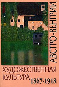 Художественная культура Австро-Венгрии. 1867-1918 хочу домик в венгрии в селе цены и фото