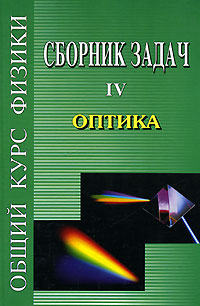 Общий курс физики. Сборник задач. В 5 томах. Книга 4. Оптика