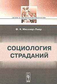 Социология страданий. Ф. К. Мюллер-Лиер