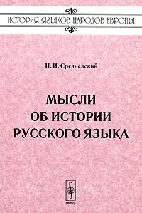 цены И. И. Срезневский Мысли об истории русского языка