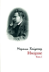 Мартин Хайдеггер Ницше. Том 1