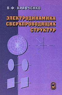 Электродинамика сверхпроводящих структур