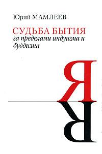 Юрий Мамлеев Судьба бытия. За пределами индуизма и буддизма пути метафизики