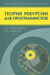где купить В. А. Головешкин, М. В. Ульянов Теория рекурсии для программистов ISBN: 5-9221-0721-1 дешево