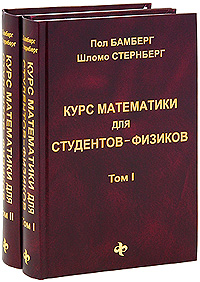 Курс математики для студентов-физиков. В 2 томах (комплект из 2 книг)