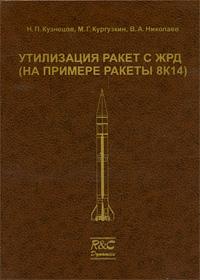 Утилизация ракет с ЖРД (на примере ракеты 8К14)